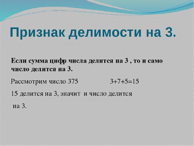 Признак делимости на 3. Если сумма цифр числа делится на 3 , то и само число...
