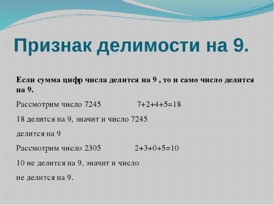 Признак делимости на 9. Если сумма цифр числа делится на 9 , то и само число...