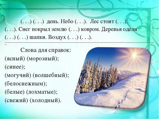 (. . .) (. . .) день. Небо (. . .). Лес стоит (. . .), (. . .). Снег покры...
