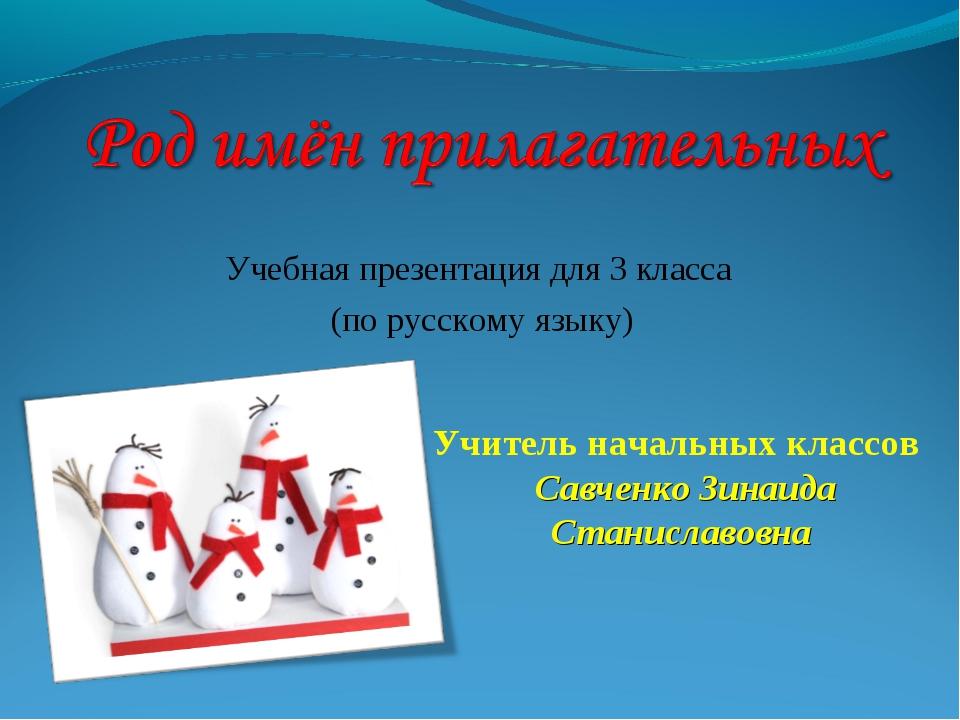 Учебная презентация для 3 класса (по русскому языку) Учитель начальных классо...