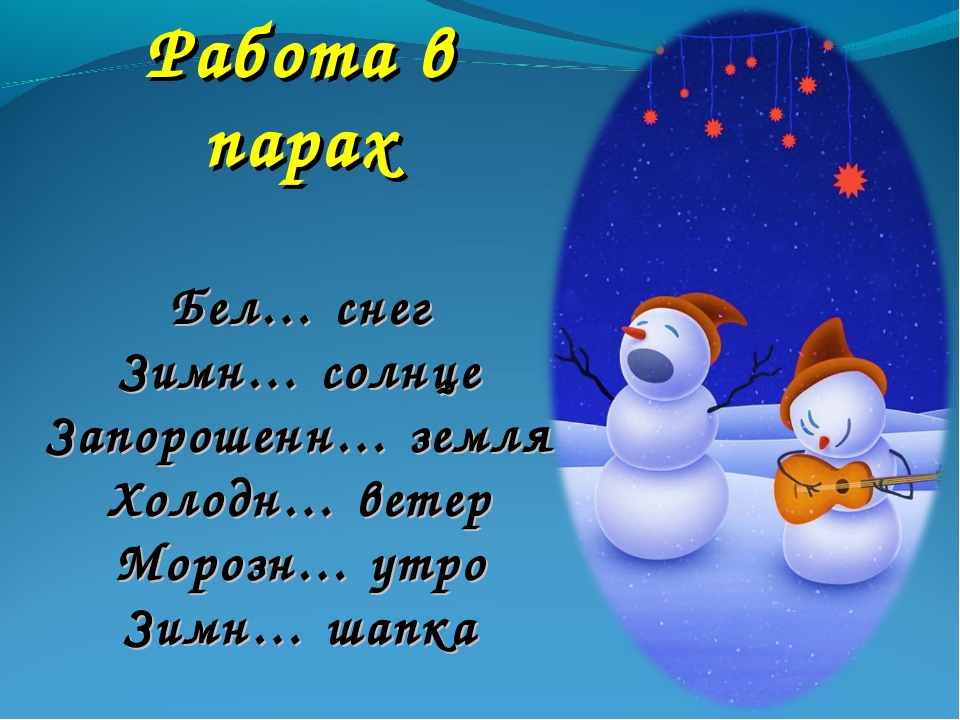 Работа в парах Бел… снег Зимн… солнце Запорошенн… земля Холодн… ветер Морозн...