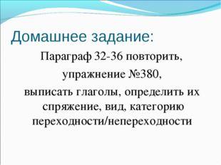 Домашнее задание: Параграф 32-36 повторить, упражнение №380, выписать глаголы