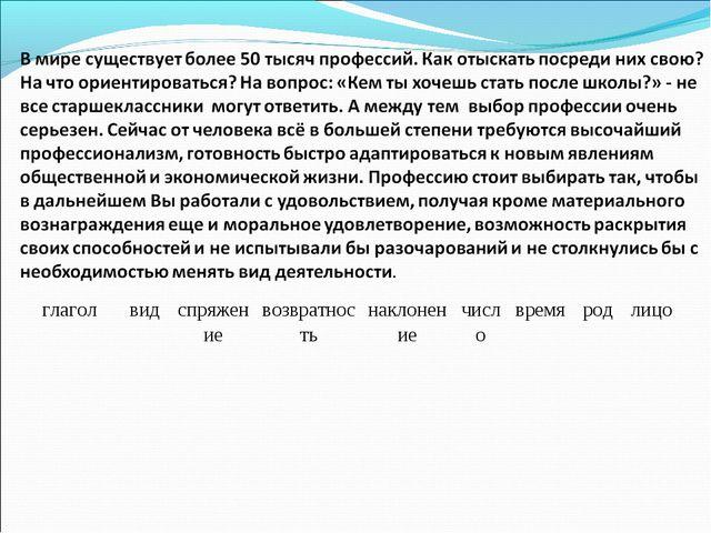 глаголвидспряжениевозвратностьнаклонениечисловремяродлицо ...