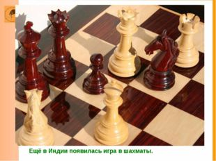Ещё в Индии появилась игра в шахматы.