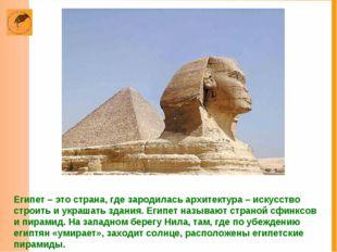 Египет – это страна, где зародилась архитектура – искусство строить и украшат