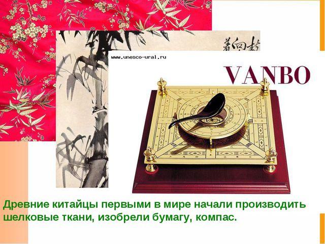 Древние китайцы первыми в мире начали производить шелковые ткани, изобрели бу...
