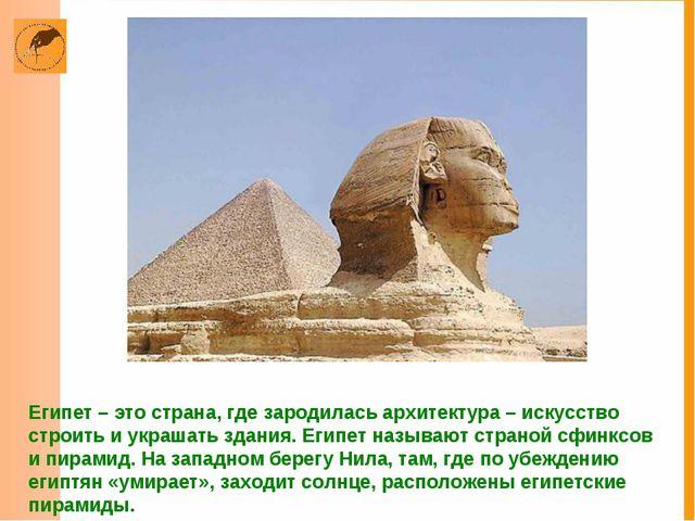 Египет – это страна, где зародилась архитектура – искусство строить и украшат...