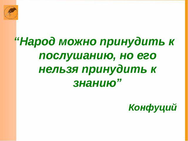 """""""Народ можно принудить к послушанию, но его нельзя принудить к знанию"""" Конфуций"""