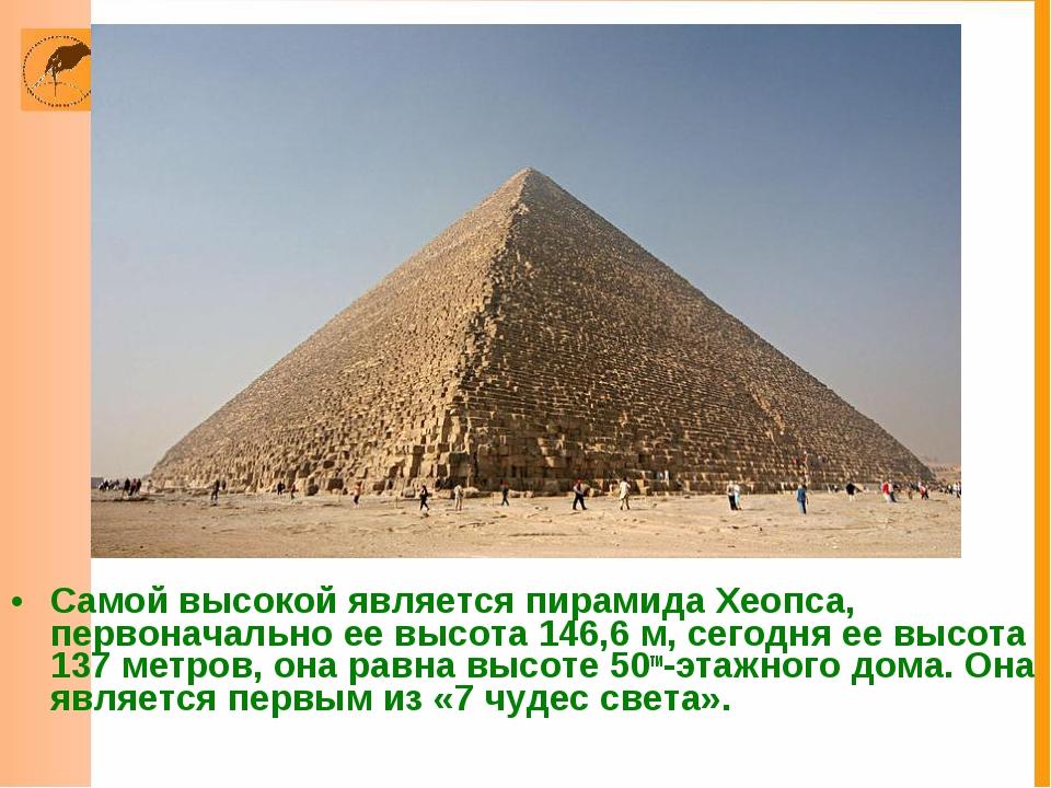 Самой высокой является пирамида Хеопса, первоначально ее высота 146,6 м, сего...