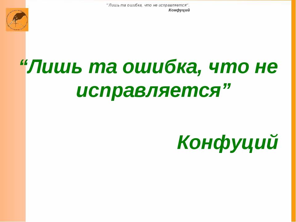 """""""Лишь та ошибка, что не исправляется"""" Конфуций """"Лишь та ошибка, что не исправ..."""