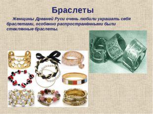 Браслеты  Женщины Древней Руси очень любили украшать себя браслетами, осо