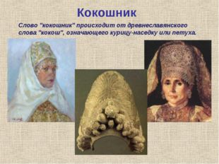 "Кокошник Слово ""кокошник"" происходит от древнеславянского слова ""кокош"", озна"