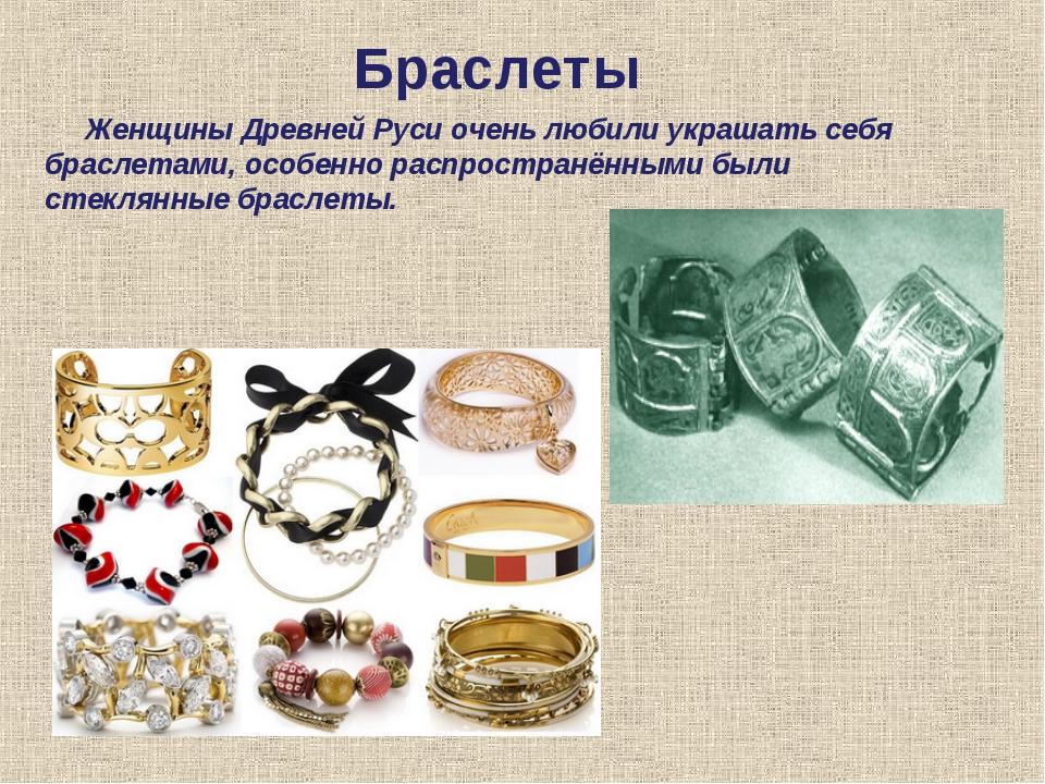 Браслеты  Женщины Древней Руси очень любили украшать себя браслетами, осо...