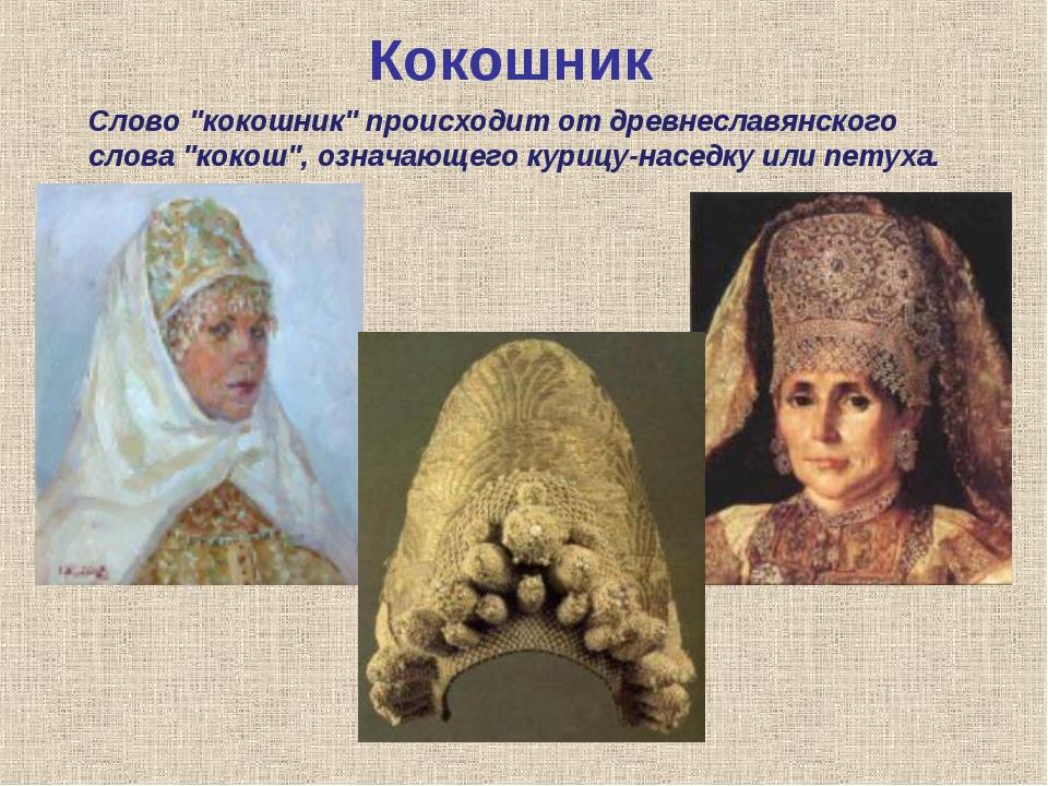 "Кокошник Слово ""кокошник"" происходит от древнеславянского слова ""кокош"", озна..."