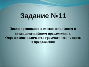 Задание №11 Знаки препинания в сложносочинённом и сложноподчинённом предложен
