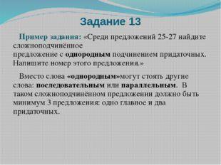 Задание 13 Пример задания: «Среди предложений 25-27 найдите сложноподчинённое