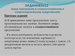ЗАДАНИЕ№12 Знаки препинания в сложносочинённом и сложноподчинённом предложени