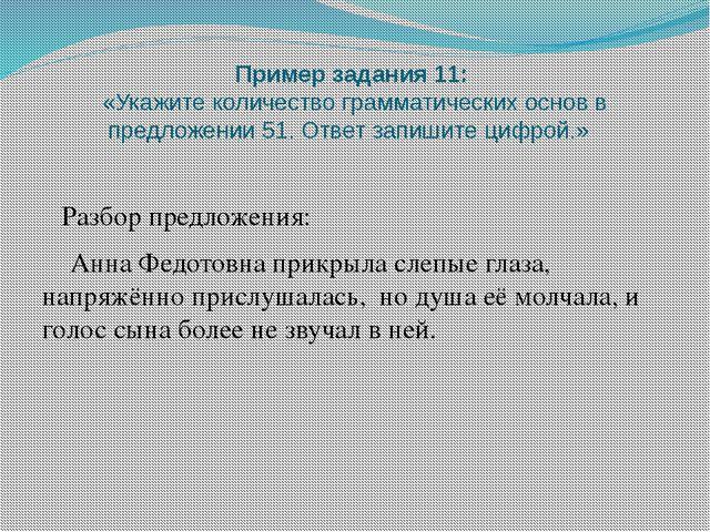 Пример задания 11: «Укажите количество грамматических основ в предложении 51....