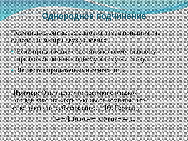 Однородное подчинение Подчинение считается однородным, а придаточные - одноро...
