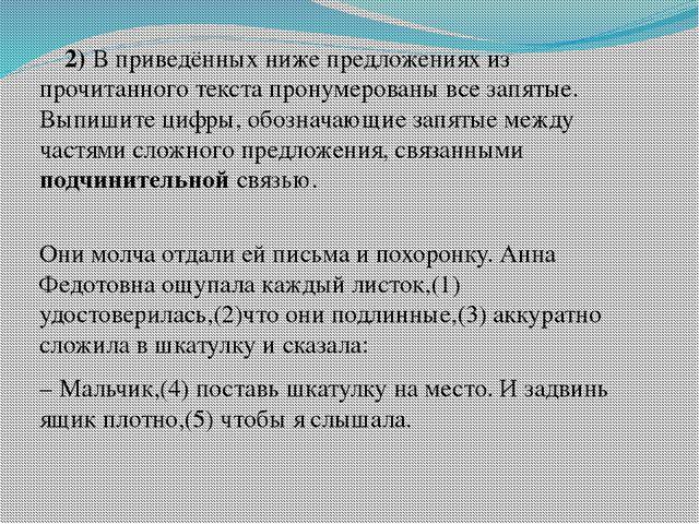 2) В приведённых ниже предложениях из прочитанного текста пронумерованы все...