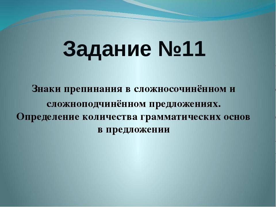 Задание №11 Знаки препинания в сложносочинённом и сложноподчинённом предложен...