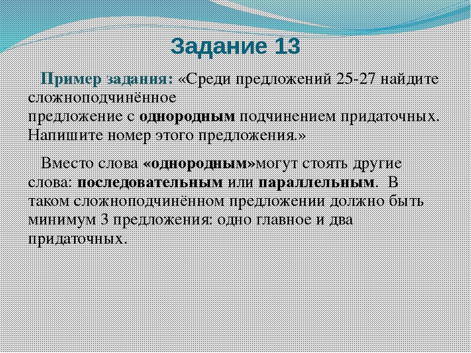 Задание 13 Пример задания: «Среди предложений 25-27 найдите сложноподчинённое...