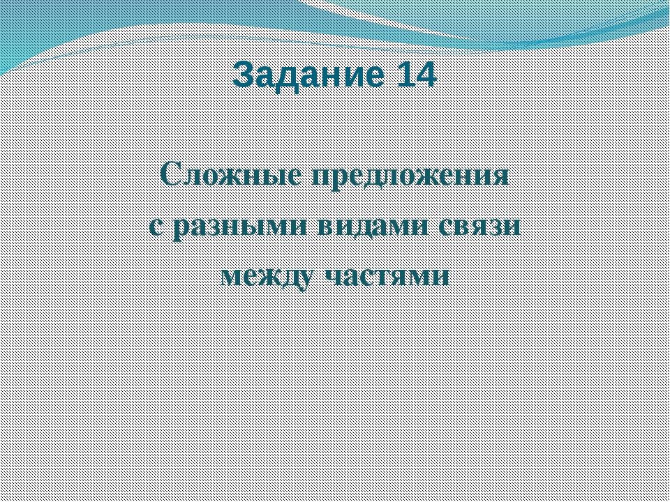 Задание 14 Сложные предложения с разными видами связи между частями