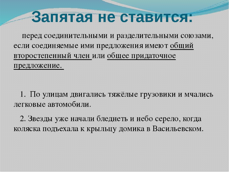 Запятая не ставится: перед соединительными и разделительными союзами, если со...