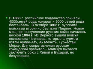 В 1863 г. российское подданство приняли 4000семей рода конырат и 5000 семей р