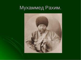 Мухаммед Рахим.
