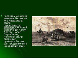 Гарантом усиления влияния России на юге Казахстана стало строительство военны