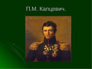 П.М. Капцевич.