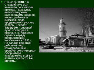 В январе 1848 г. в Старший жуз был назначен российский пристав. Пользуясь ант