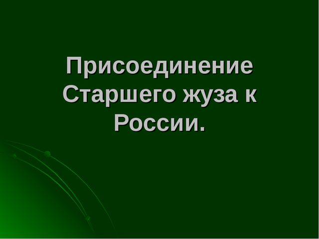 Присоединение Старшего жуза к России.
