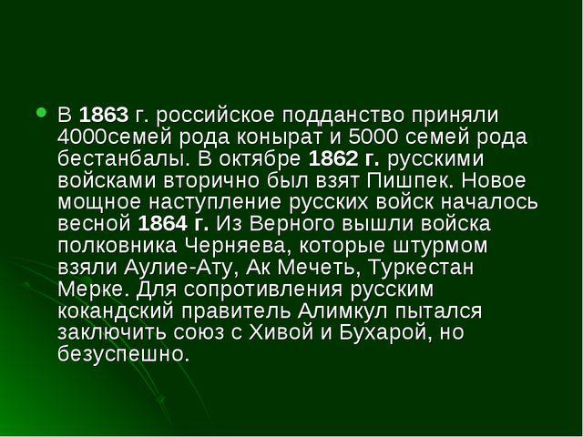 В 1863 г. российское подданство приняли 4000семей рода конырат и 5000 семей р...