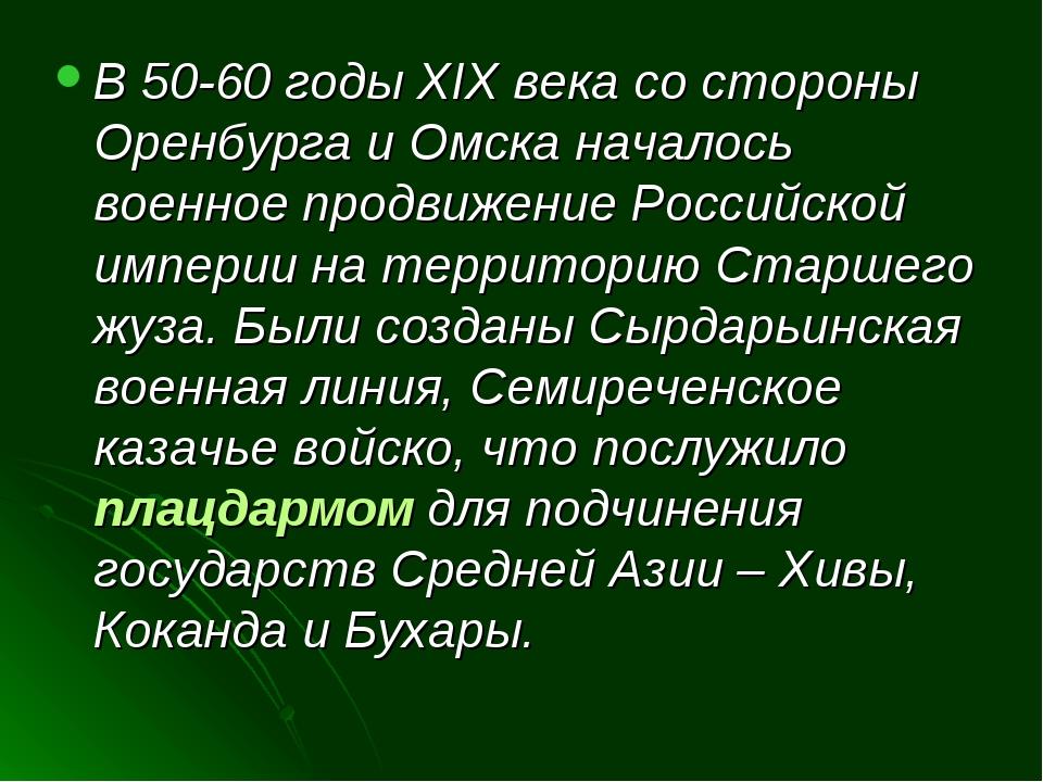 В 50-60 годы XIX века со стороны Оренбурга и Омска началось военное продвижен...
