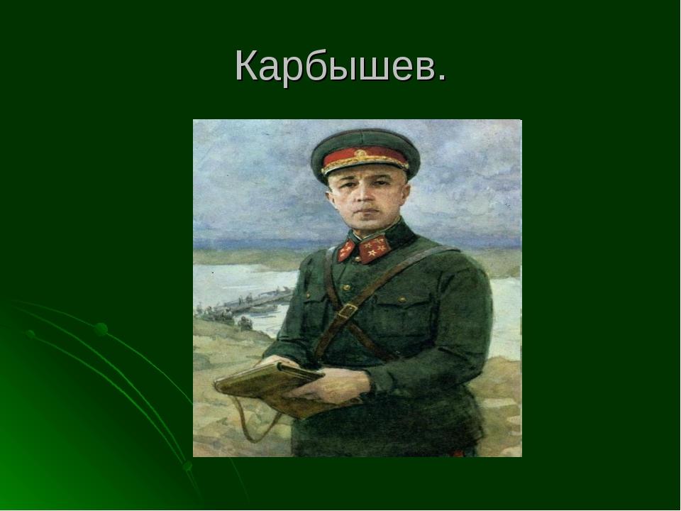 Карбышев.