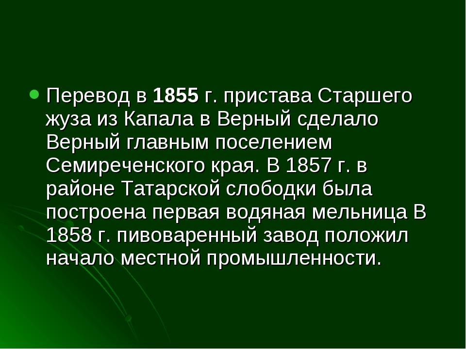 Перевод в 1855 г. пристава Старшего жуза из Капала в Верный сделало Верный гл...