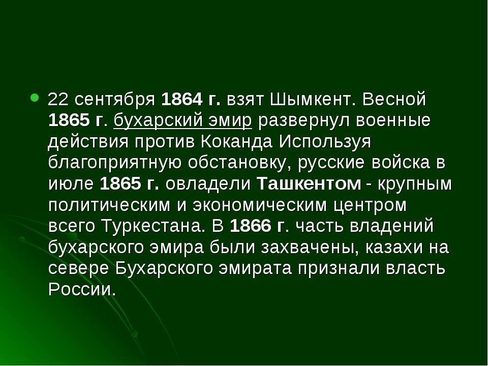 22 сентября 1864 г. взят Шымкент. Весной 1865 г. бухарский эмир развернул вое...