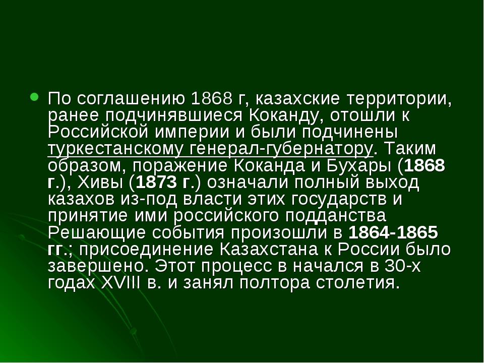 По соглашению 1868 г, казахские территории, ранее подчинявшиеся Коканду, отош...