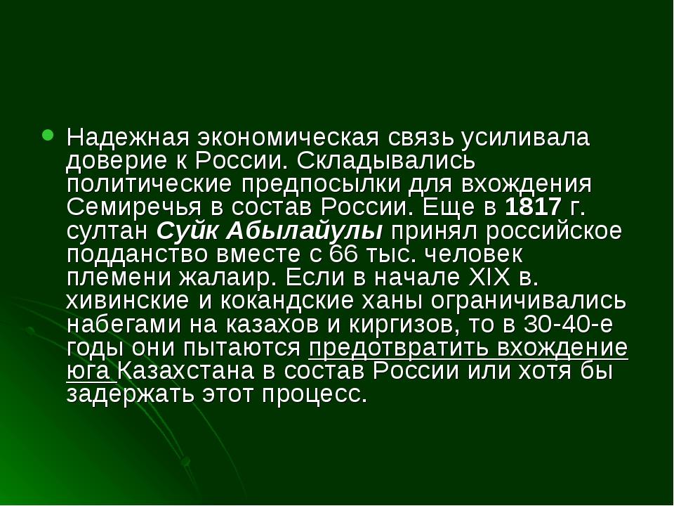 Надежная экономическая связь усиливала доверие к России. Складывались политич...