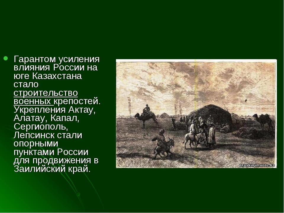 Гарантом усиления влияния России на юге Казахстана стало строительство военны...