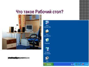 Что такое Рабочий стол? настольная лампа папка с документами учебник кнопка П