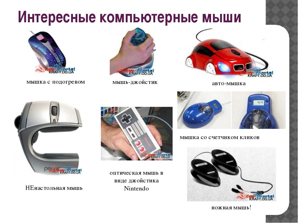 мышка с подогревом мышь-джойстик авто-мышка НЕнастольная мышь оптическая мыш...