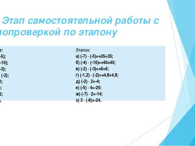 VII. Этап самостоятельной работы с самопроверкой по эталону Задание: а) (-7)...