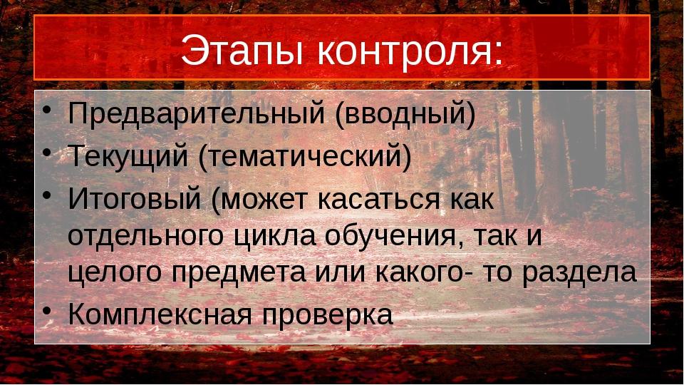 Этапы контроля: Предварительный (вводный) Текущий (тематический) Итоговый (мо...