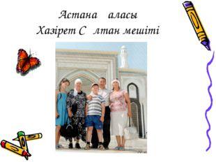 Астана қаласы Хазірет Сұлтан мешіті