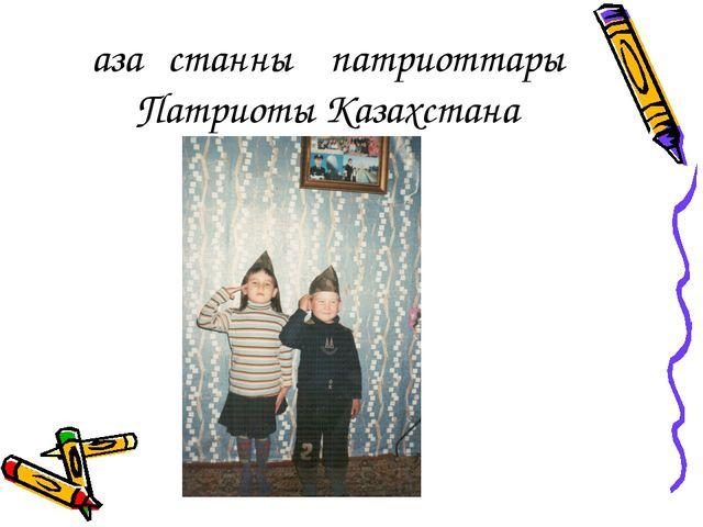 Қазақстанның патриоттары Патриоты Казахстана