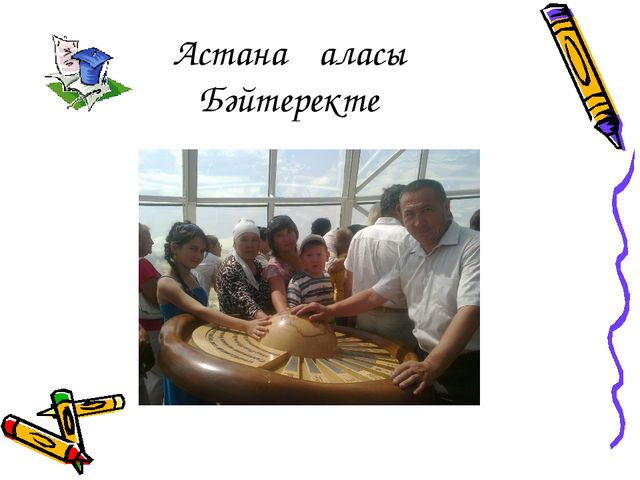 Астана қаласы Бәйтеректе