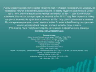 Рустем Мухаметхазеевич Яхин родился 16 августа 1921 г. в Казани. Первоначальн